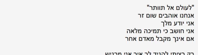 nggyu HEBREW
