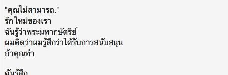 nggyu THAI